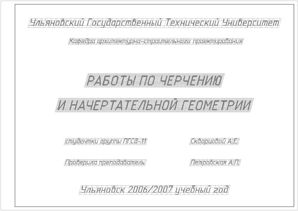 Создать Титульный Лист Компас С Рамкой